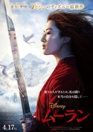Mulan en mode guerrière sur cette nouvelle affiche officielle ! (PHOTO)